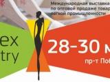 О Международной выставке-ярмарке