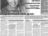 Инна Кустова -  на страницах