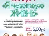 Благотворительный концерт «Я чувствую жизнь» - 23 июня