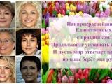 06 марта. Письмо Единственным с поздравлением, занесением в Энциклопедию
