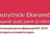 Беларусь начинается здесь: гомельская региональная конференция - 4 октября 2019 года, ГРК