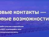 MOST - проект Европейского Союза, направленный на расширение контактов между гражданами ЕС и Беларуси с целью обмена передовым опытом