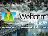 Google, Яндекс, ВКонтакте на одной сцене: день открытых дверей Webcome Group - 8 декабря, Минск