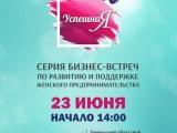 Как стать успешной: о новых возможностях для женщин-предпринимательниц на бизнес-встрече в Гомеле - 23 июня