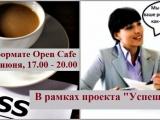 Успешное трудоустройство: бизнес-встреча в формате Open Cafe - 29 июня