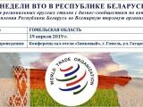 Круглый стол по вопросам вступления Республики Беларусь во Всемирную торговую организацию - 19 апреля, Гомель