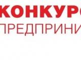 Финал Конкурса предпринимательских идей - 28 мая, Минск