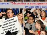 Молодёжь и предпринимательство: международный чемпионат-2016 - 19 мая 2016 года
