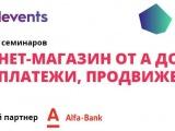 Семинар «Интернет-магазин от А до Я: сайт, платежи, продвижение» - 20 сентября, Гомель