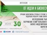 От идеи до бизнеса: двухдневный интенсив с участием известных бизнесменов страны - 29-30 июня, Гомельский технопарк