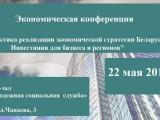 Экономическая конференция «Практика реализации экономической стратегии Беларуси. Инвестиции для бизнеса и регионов» - 22 мая, Минск