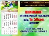 Антикризисный календарь с вашим логотипом за полтора рубля:
