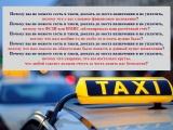 Неплательшикам посвящается, или почему вы не можете сесть в такси, доехать до места назначения и не уплатить
